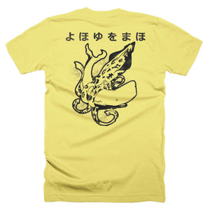 Squid vs. Whale Tee