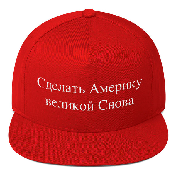 Russian Make America Great Again Cap - Hat - The Resistance