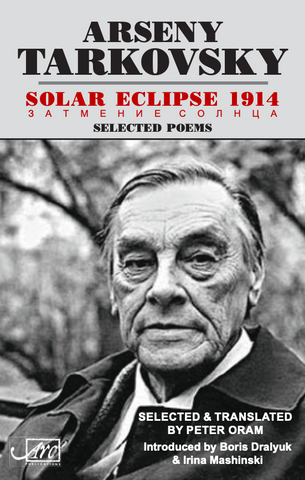Solar Eclipse 1914 by Arseny Tarkovsky, trans. By Peter Oram