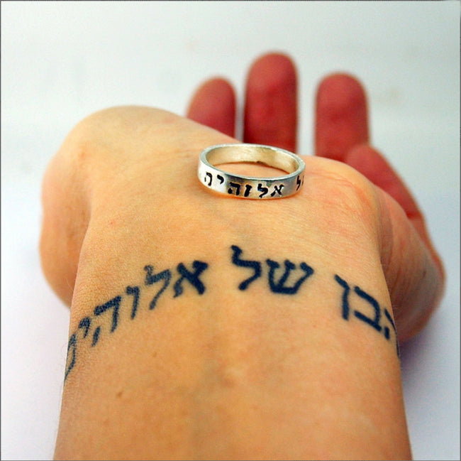 hebrew ring with child of god text