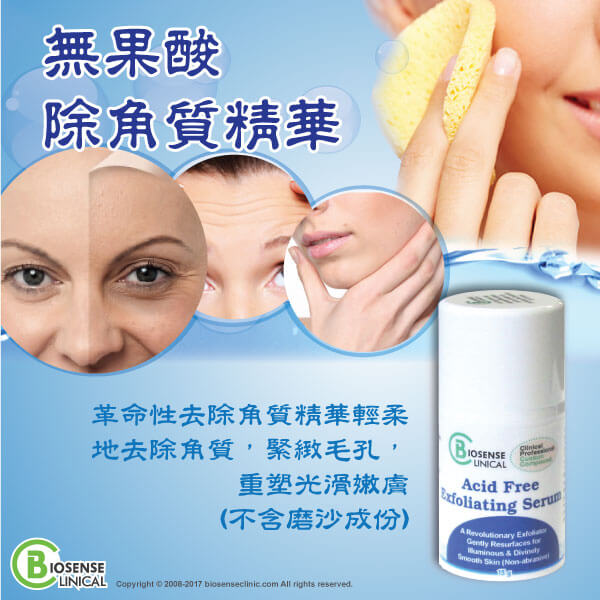 BiosenseClinical Acid Free Exfoliating Serum Chinese mobile banner