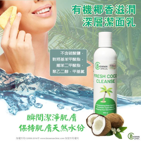 BiosenseClinical Professional Custom Compound Fresh Coco Cleanser product mobile banner