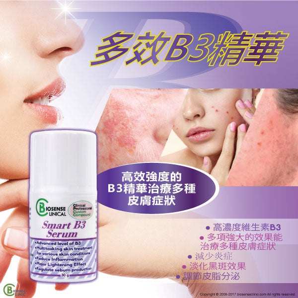 BiosenseClinical Smart B3 Serum mobile banner