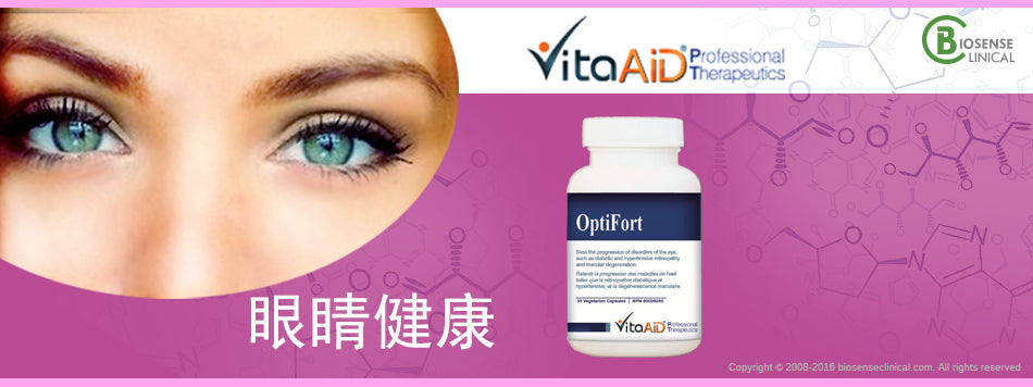 VitaAid category banner 眼睛健康