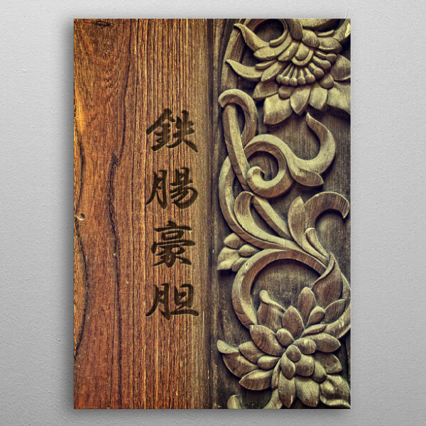 Strong Will is Undaunted Wooden Lotus Carving