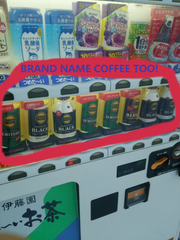 Tulleys Coffee Machine
