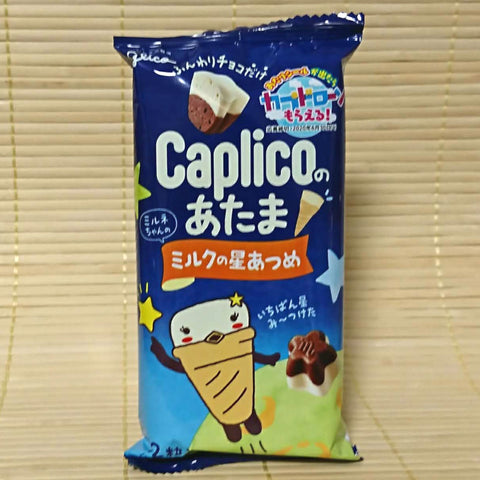 Caplico ATAMA - White Milk Chocolate