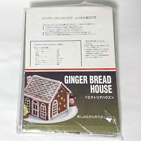 zz-- Ginger Bread House Metal Mold - Retro --zz