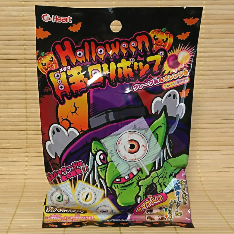 Eyeball Lollipops - Halloween Mix (8 pack)