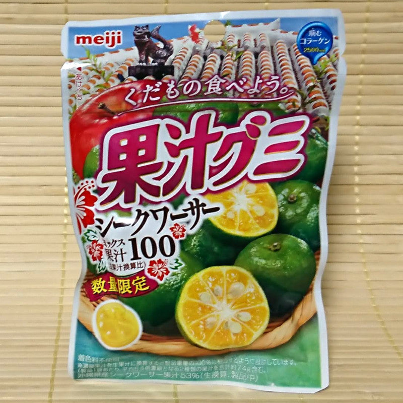 Kaju Juicy Gummy Candy - Shikuwasa Fruit