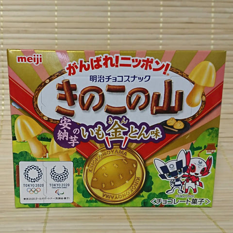 Kinoko No Yama - Gold Sweet Potato Chocolate