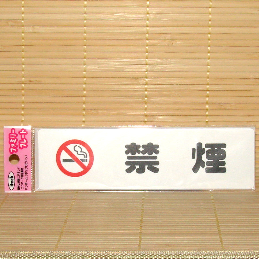 Japanese No Smoking Sign - Plastic (with adhesive tape)