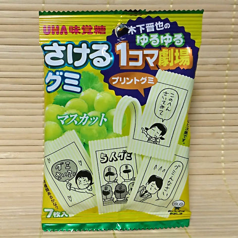 Sakeru Gummy Candy - Muscat Grape (Comic Type)
