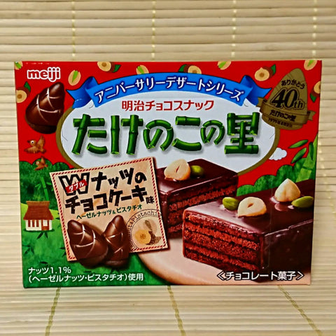 Takenoko No Sato - Nutty Chocolate Cake