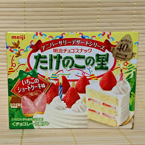 Takenoko No Sato - Strawberry Shortcake