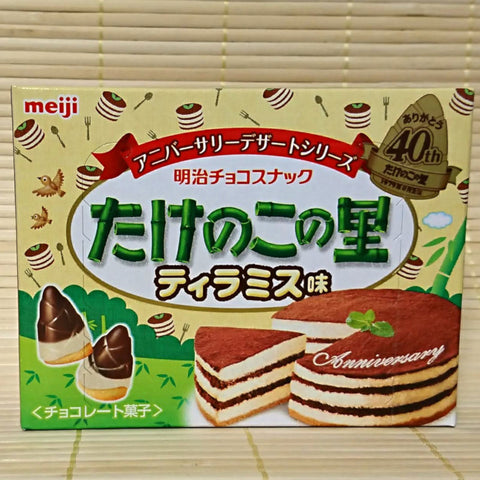 Takenoko No Sato - Tiramisu Chocolate