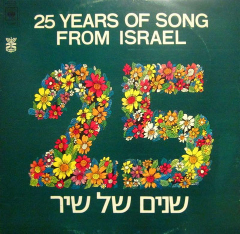 Various World-25 Years Of Song From Israel-CBS-Vinyl LP