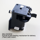 D12 Full set of wire feeding mechanism for delivery (Titan) (with motor)