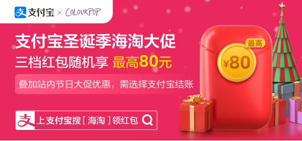 ColourPop X Alipay  Alipay Christmas Season Promo  Random rebates up to 80 CNY  Can be combined with site wide promotions if choose to check out with Alipay