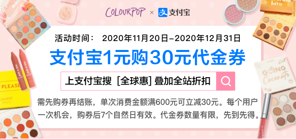 ColourPop X Alipay  Alipay Exclusive 10% off  Enter discount cod ALIPAY10 at checkout  Exclusions apply, cannot be combined with other offers  Event time: 2020/9/30-2021/3/31