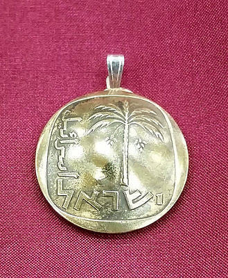Israel Palm Tree 10 Agorot Coin Domed Pendant Vintage Necklace Jewelry Jewish - Silver Heron Studios