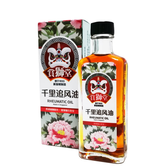 赏狮堂- 千里追风油 60ml ShangShiTang - Rheumatic Oil 60ml