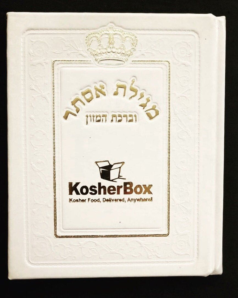 Purim Box ™ - Deluxe Mishloach Manot / Purim Gift Box