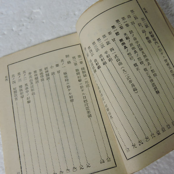 Japanese Army Handbook of Firing Ranges WWII
