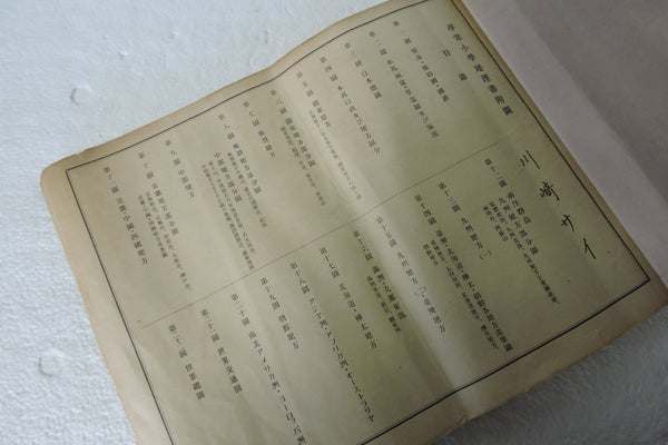 Atlas/Booklet of the Japanese Empire, 1943