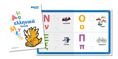 Greek Alphabet Book