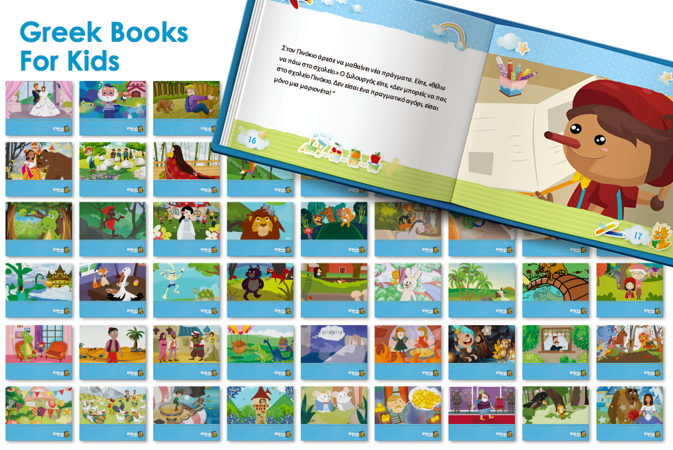 greek books 50 kids