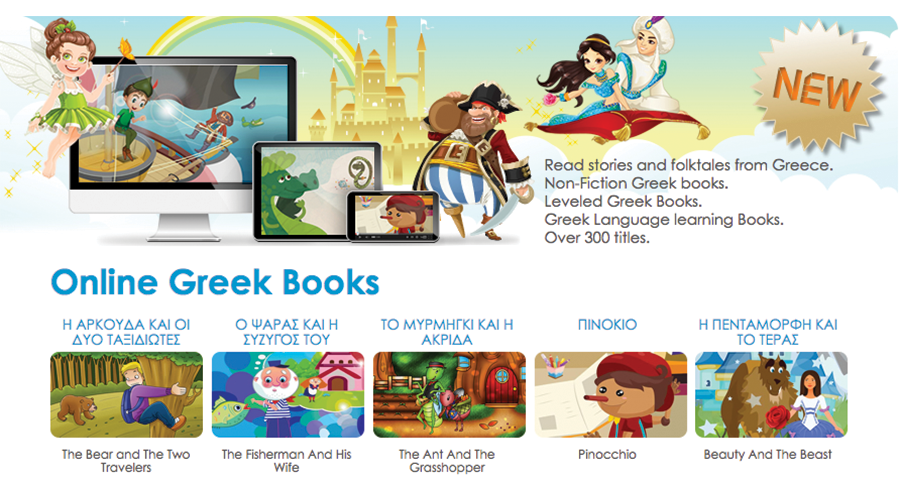 online greek books