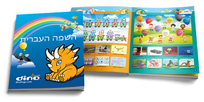 Hebrew Vocabulary Book