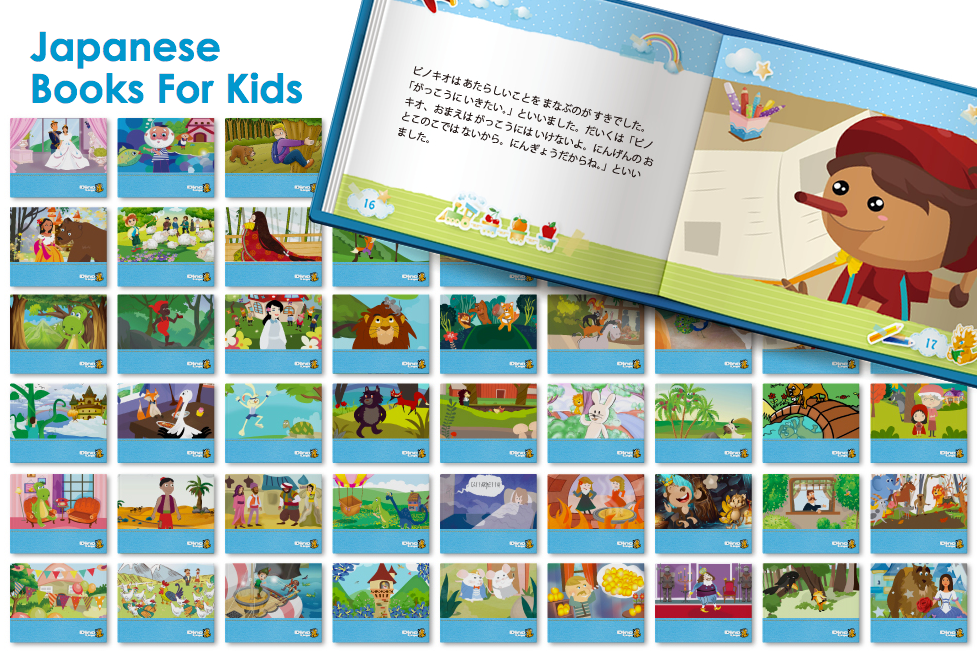 japanese books 50 kids