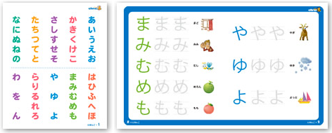 Japanese Alphabet Book