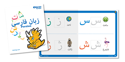 Persian Alphabet Book