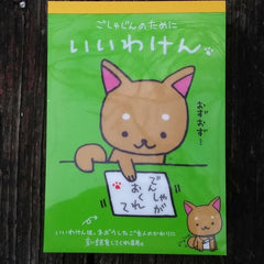 MM74201—San-X Iiwaken Excuse Dog Large Memo Pad with Bonus Sticker Sheet-Green