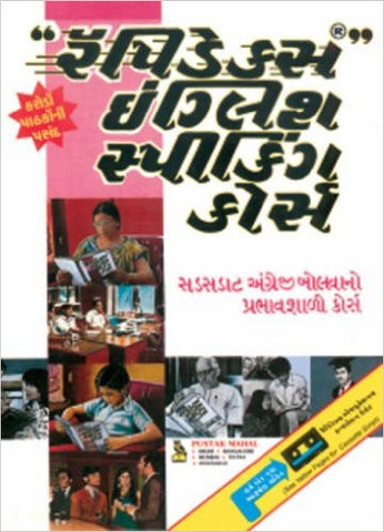 Rapidex English for Gujarati Speakers (Book + Audio CD)