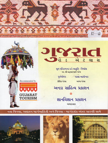 GUJARAT ROAD ATLAS IN GUJARATI