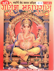 Shree Ganesh Mahapurana - Part 1 - 2 - (Gujarati)