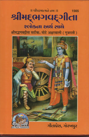 Shrimad Bhagawad Gita in Gujarati  (Shlokas with Meaning )