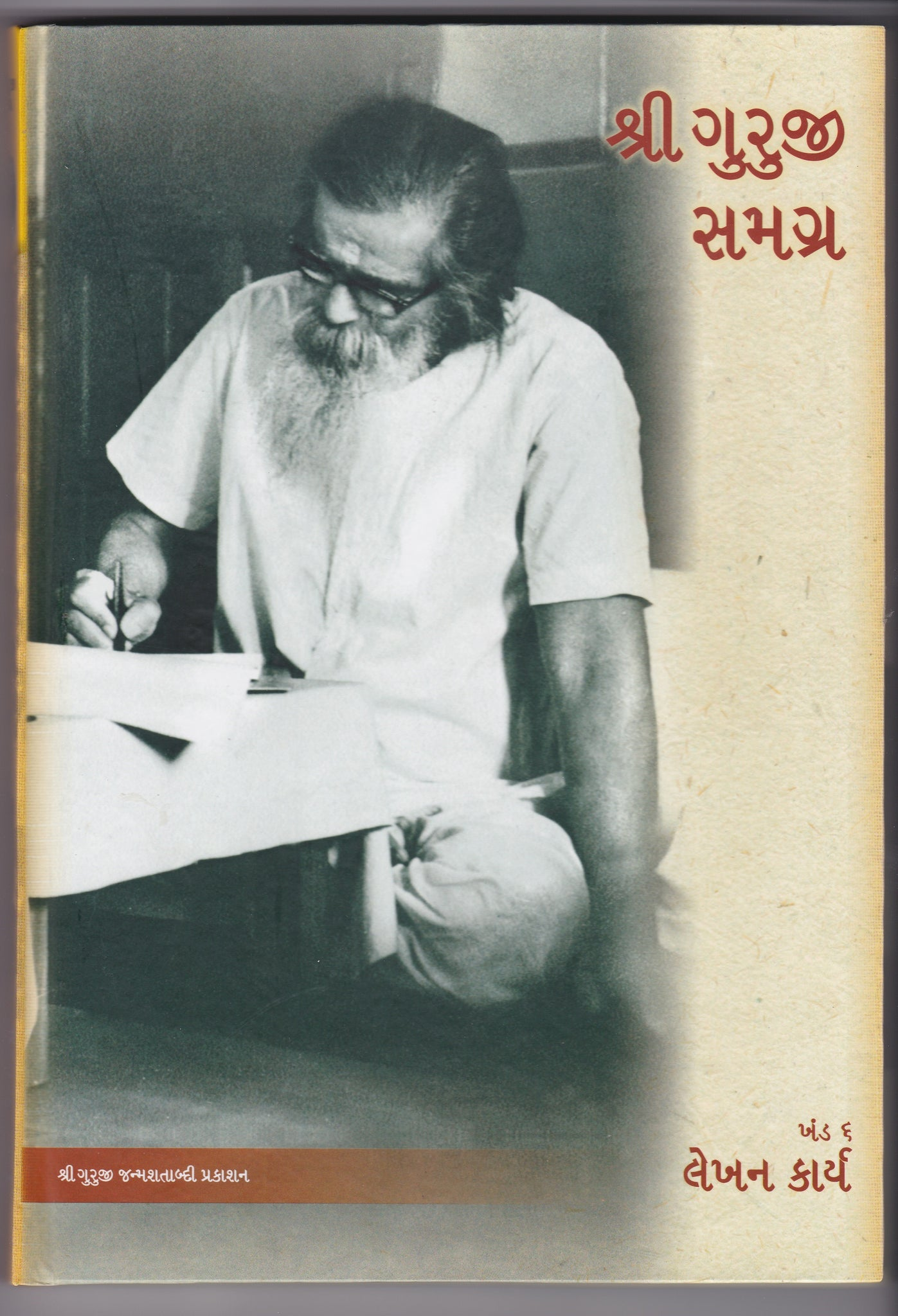 Shri Guruji Samagra - Set of 12 Volumes - (Gujarati)