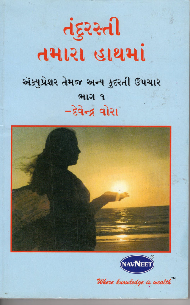 Health in your Hands Volume - 1 Gujarati
