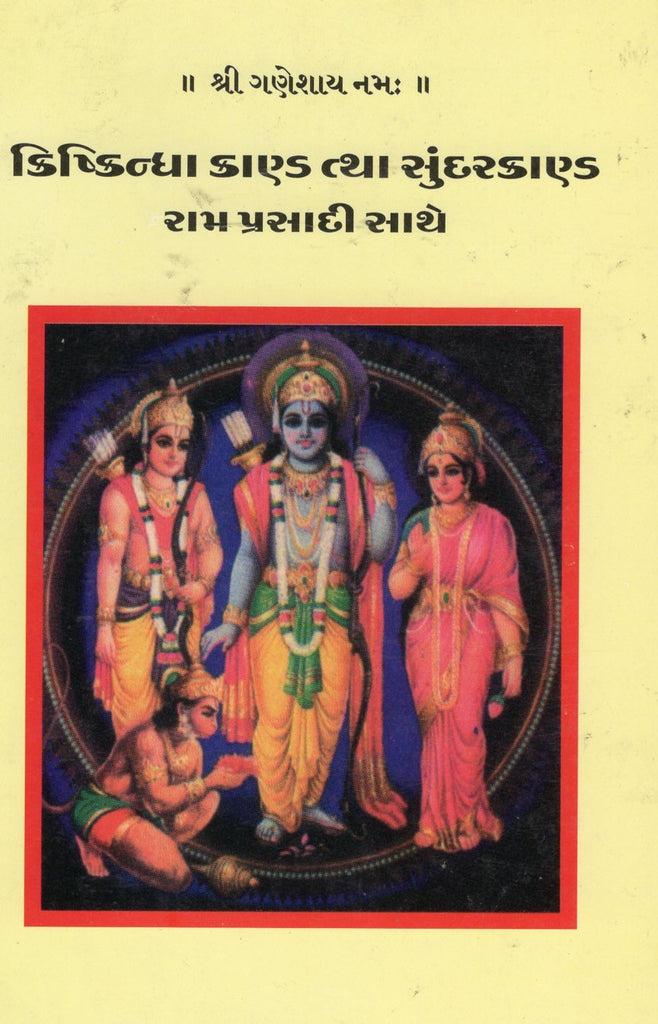 Krishkandha and Sundarkand in Gujarati