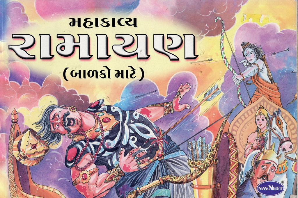 MAHAKAVY RAMAYAN for KIDS in Gujarati