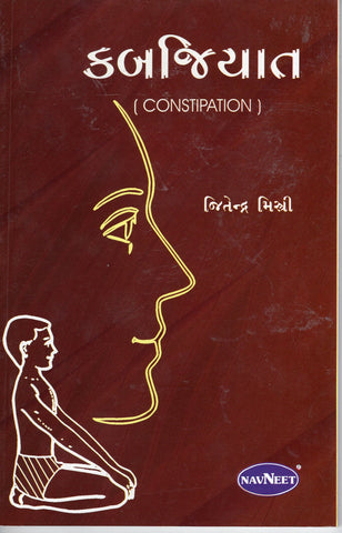 Constipation in Gujarati - Jitendra Mistry