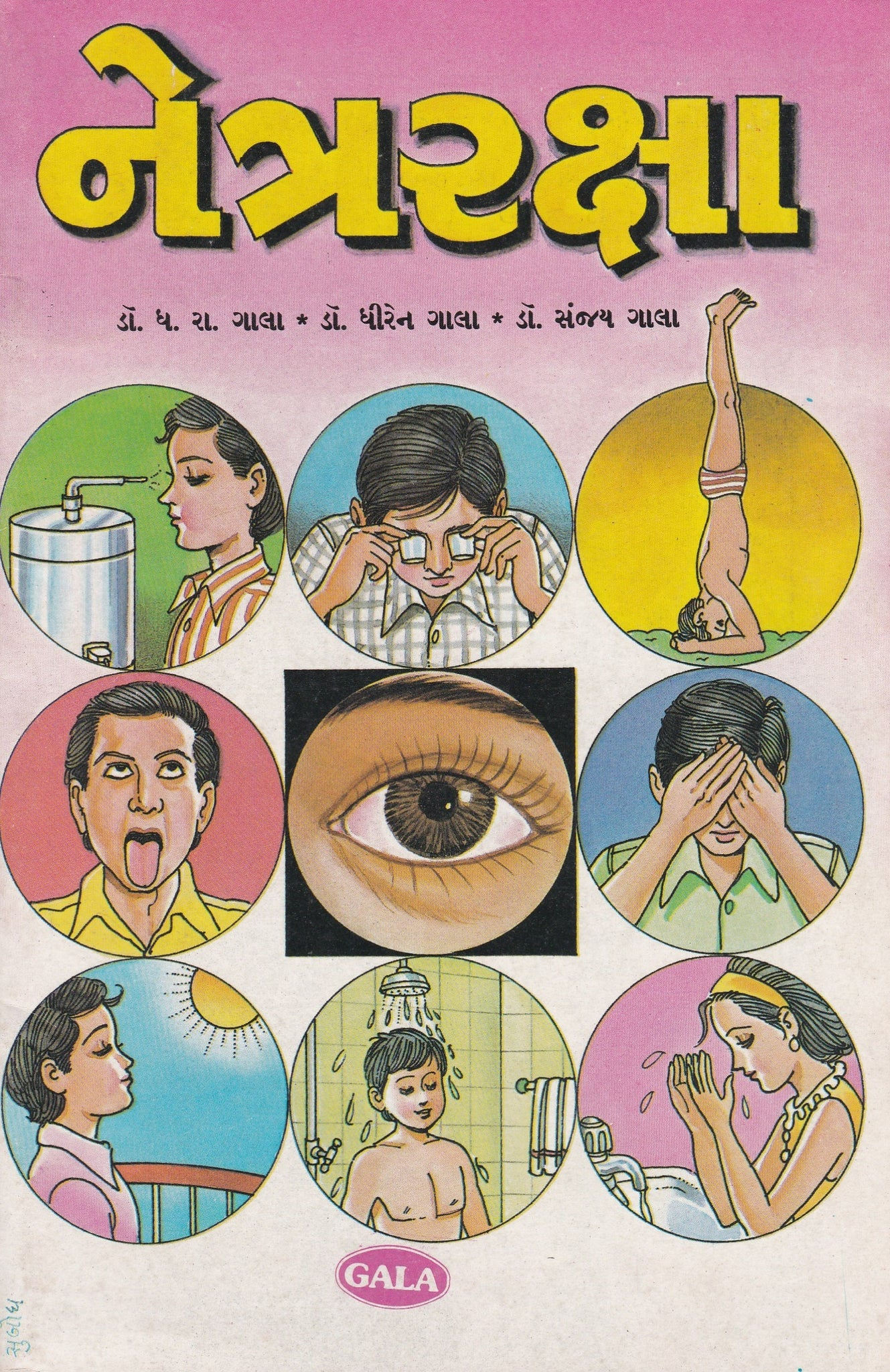 Netra Raksha - Eye Protection - Gujarati