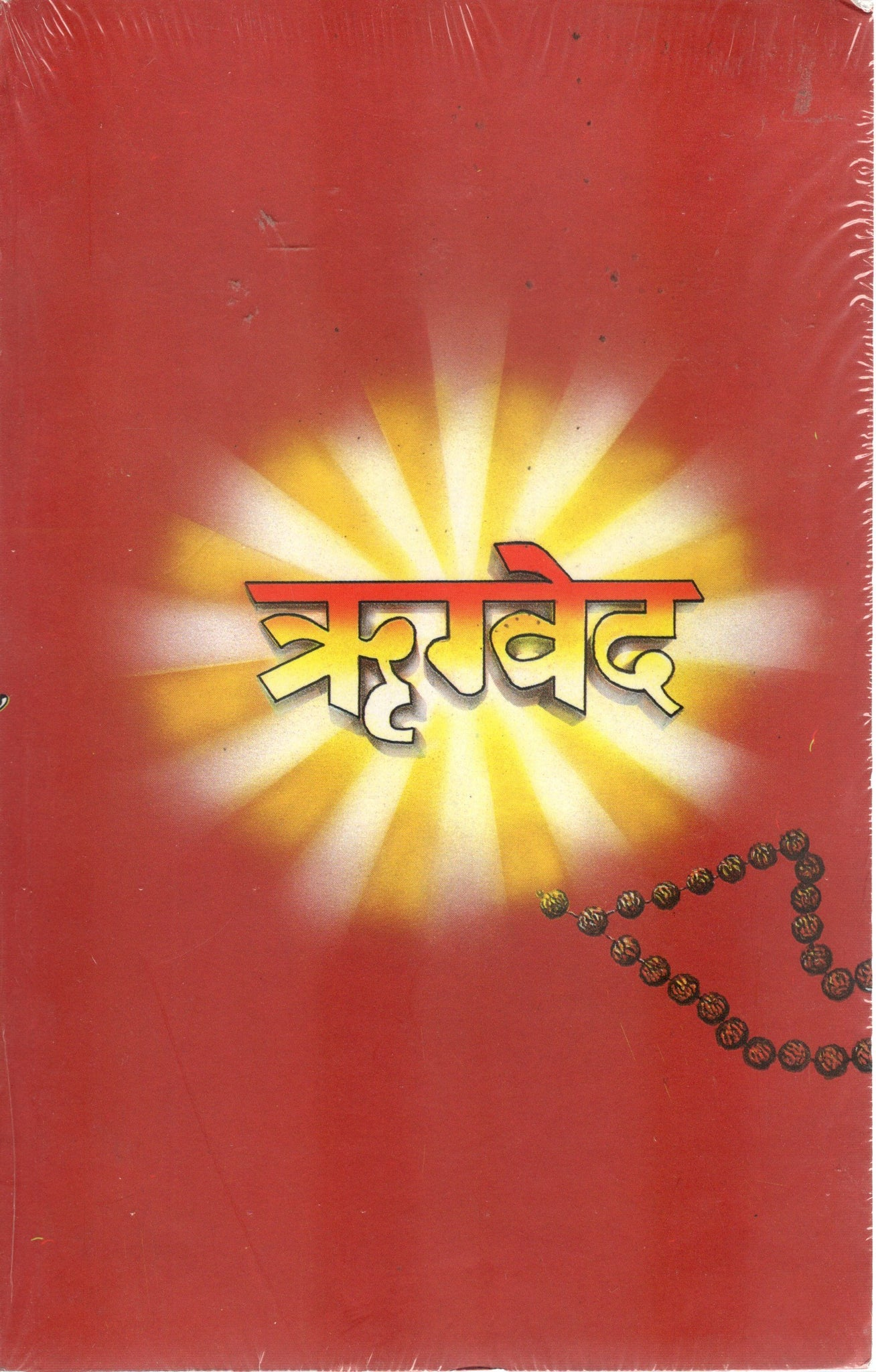 Rigveda - (Hindi)
