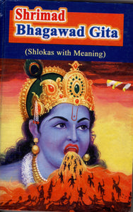 Shrimad Bhagawad Gita ( Shlokas with Meaning )
