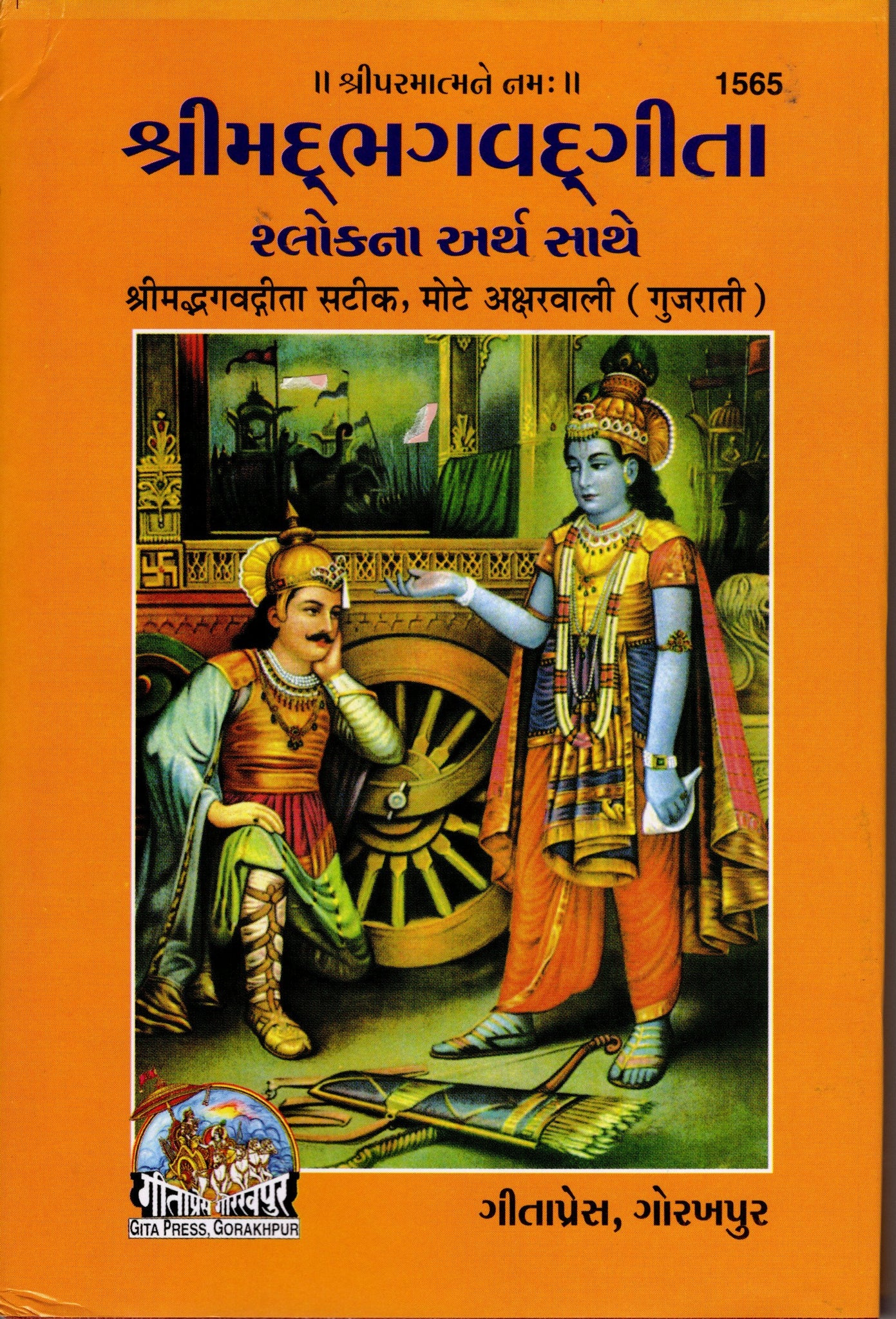 Srimad Bhagvad Gita in Gujarati By Gita Press